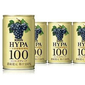 [60本]キリン ハイパーセレクト100 コンコードグレープ 160ml | 30年以上にわたって愛され続けているギフトのロングセラー商品です
