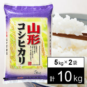 29年山形県産コシヒカリ5kg×2 10kg