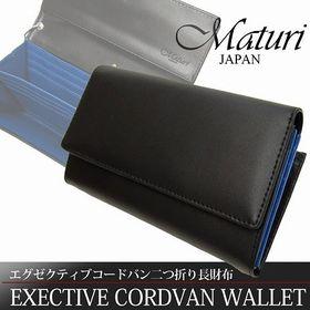 【ブラック×ブルー】マトゥーリ(Maturi) エグゼクティ...