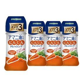 [24本]オーマイPLUS アマニ油入りにんじん ドレッシング 150ml | オメガ3が豊富に含まれるアマニ油入りのドレッシング