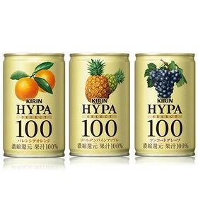 [計90本]ハイパーセレクト100 バレンシアオレンジ/ゴールデンパインアップル/コンコードグレープ 160ml | 30年以上にわたって愛され続けているギフトのロングセラー商品です
