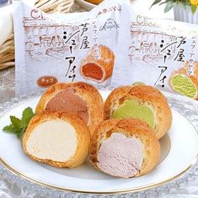 芦屋シェフ・アサヤマ洋菓子工房 芦屋シューアイス工房(A-ZAY)