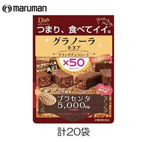 【計20袋】maruman Diet グラノーラクランチチョコ プラセンタ5,000mg《キヌア》