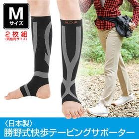 [ブラック/M]〈日本製〉勝野式快歩テーピングサポーター同色2枚組 | スポーツドクターのテーピング理論に基づいた歩行サポーター!