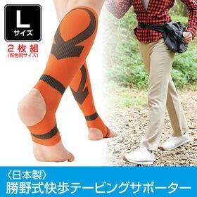 [オレンジ/L]〈日本製〉勝野式快歩テーピングサポーター同色2枚組 | スポーツドクターのテーピング理論に基づいた歩行サポーター!