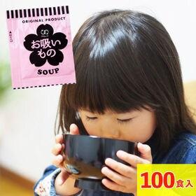 【100食】大容量『インスタントお吸い物』