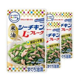 シーチキンSmile Lフレーク(米油)