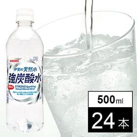 サンガリア 強炭酸水プレーン500ml×24本