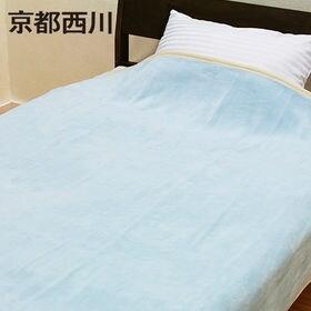 京都西川/日本製 綿毛布(毛羽部分) ニューマイヤー/ブルー