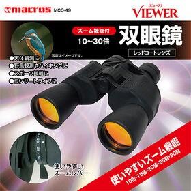 VIEWER ズーム機能付10~30倍双眼鏡