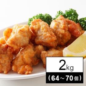 自慢の唐揚げ2kg(64-70個入)※2セット同時申込みで1kgプレゼント!