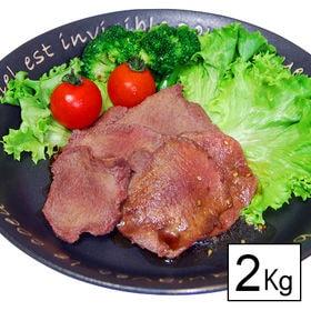 牛タン先2kg(ブロック)