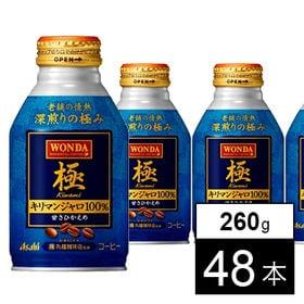 [48本]アサヒ ワンダ 極 キリマンジャロ100% ボトル缶260g