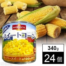 【24個】ミラソル スイートコーン 340g