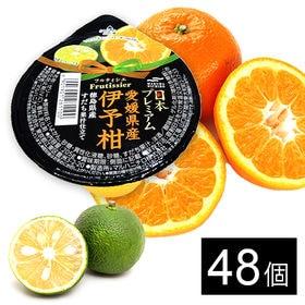 フルティシエ 日本プレミアム 愛媛県産伊予柑 徳島県産すだち果汁仕立て