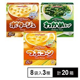 ハッピースープ徳用 3種セット(ポタージュ/わかめスープ/つぶコーン)