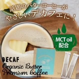 [30包]デカフェオーガニックバタープレミアムコーヒー
