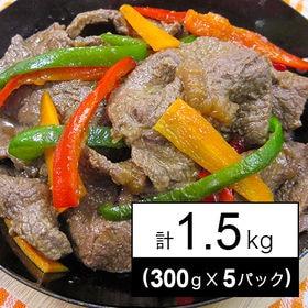 北海道産牛ミスジ味付 1.5kg(300g×5パック)