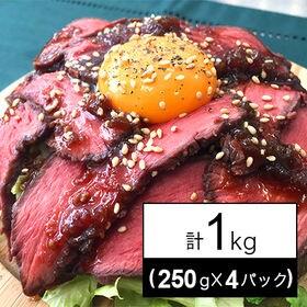 北海道産牛肩ロースローストビーフ 1kg(250g×4パック)