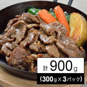 北海道産牛中落ちカルビ味付 900g(300g×3パック)