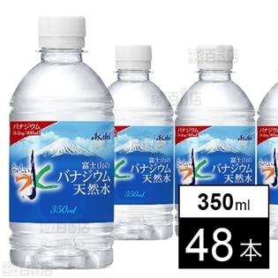 アサヒ おいしい水 富士山のバナジウム天然水 PET350m...