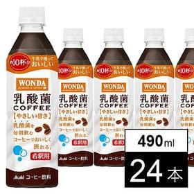 [24本]アサヒ ワンダ 乳酸菌コーヒー やさしい甘さ (希釈用)  PET490ml