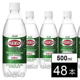 ウィルキンソン タンサン クリアジンジャ PET500ml