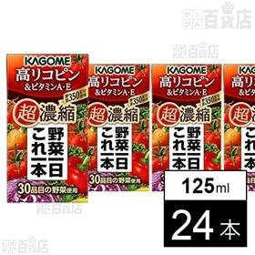 カゴメ 野菜一日これ一本 超濃縮高リコピン 125ml×24...