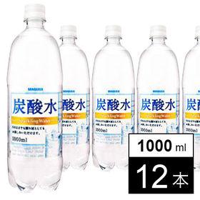 炭酸水 1000ml×12本