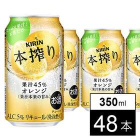 キリン 本搾りチューハイ オレンジ缶 350ml 48本