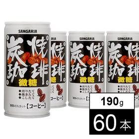 サンガリア 炭焼珈琲微糖 190g×60本