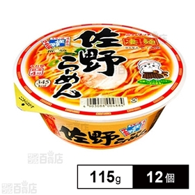 ニュータッチ 凄麺 佐野らーめん 115g×12個