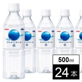 キリン アルカリイオンの水 500ml×24本