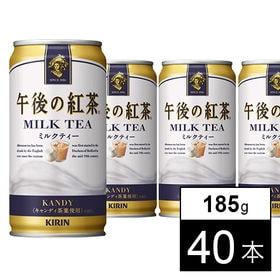 キリン 午後の紅茶 ミルクティー 185g×40本