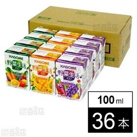 カゴメ 野菜生活100 3種アソート 100ml×36本