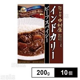 新宿中村屋 インドカリービーフスパイシー 200g×10個