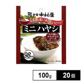 新宿中村屋 ミニハヤシ 100g×20個