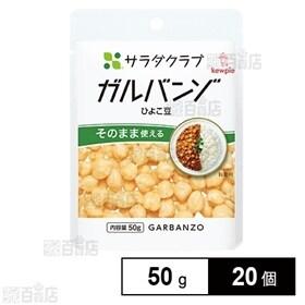 キユーピー サラダクラブ ガルバンゾ(ひよこ豆) 50g×2...