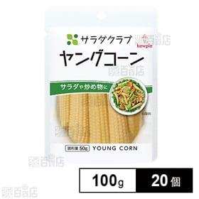 キユーピー サラダクラブ ヤングコーン 100g×20個