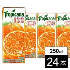 キリン トロピカーナ100% オレンジ 250ml×24本