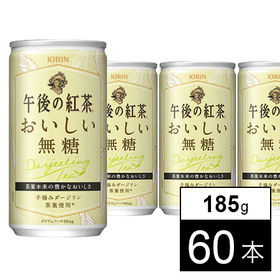 [60本]キリン 午後の紅茶 おいしい無糖 185g | 手摘みダージリン茶葉使用