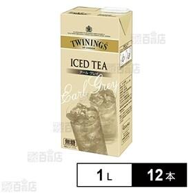 トワイニング リキッドティー アールグレイ 無糖 1L×12...