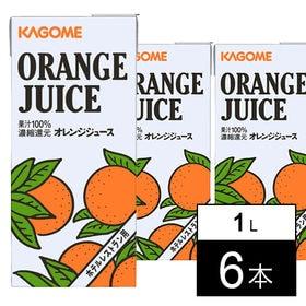 カゴメ ホテルレストラン用 オレンジジュース 1L×6本