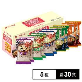 アマノフーズ 愛情そのままおみそ汁 5種(30食セット)