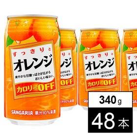 サンガリア すっきりとオレンジ 340g×48本