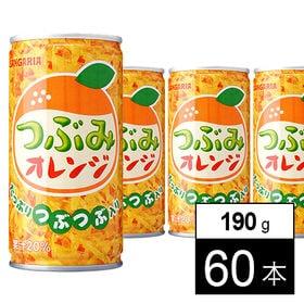 サンガリア つぶみオレンジ 190g×60本