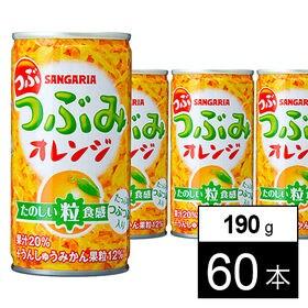 サンガリア つぶつぶみオレンジ 190g×60本