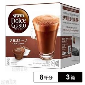 ネスカフェ ドルチェ グスト 専用カプセル チョコチーノ 8...