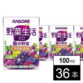 カゴメ 学校給食用 野菜生活100 紫の野菜 100ml×3...
