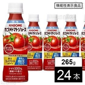 カゴメ トマトジュース 高リコピントマト使用 265g×24...
